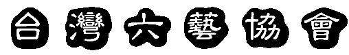 台灣六藝協會